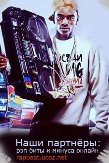 Мы сотрудничаем с - rapbeat.ucoz.net